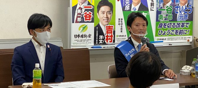 齋藤元彦さんとタウンミーティングを行いました