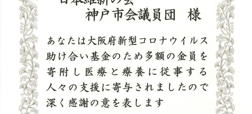 大阪府新型コロナウイルス助け合い基金へ寄付しました
