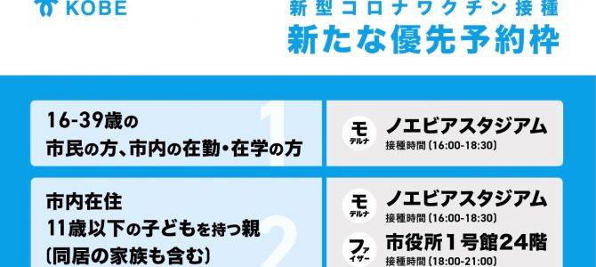 【R3.9.13更新】ファイザー社製ワクチン不足による神戸市の対応について