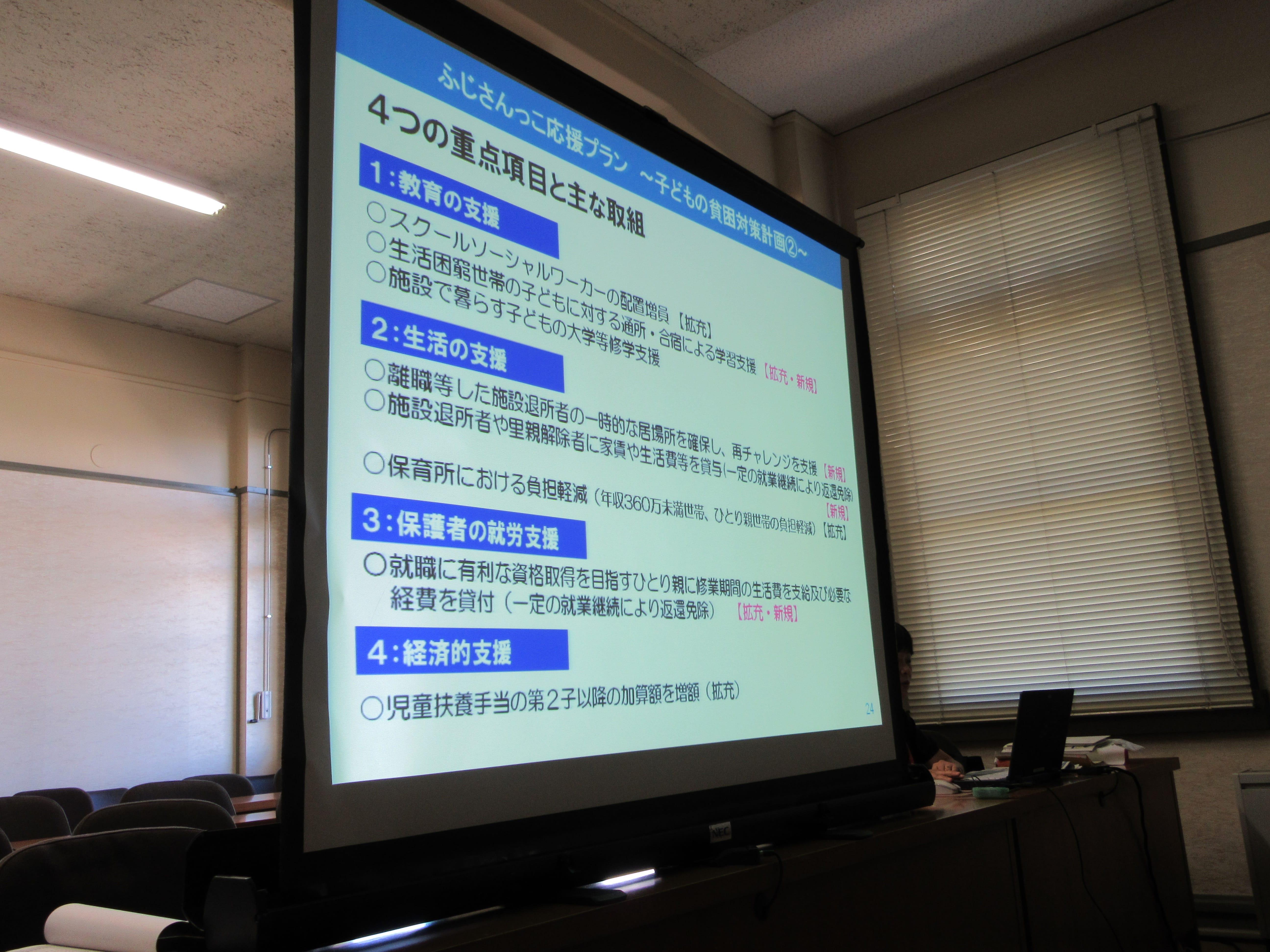 静岡県調査1