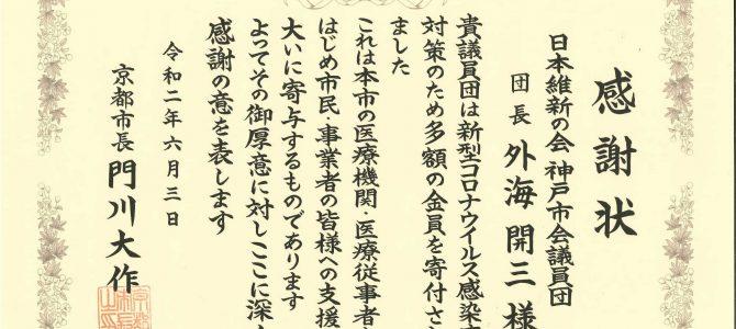 京都市支え合い基金へ寄付しました