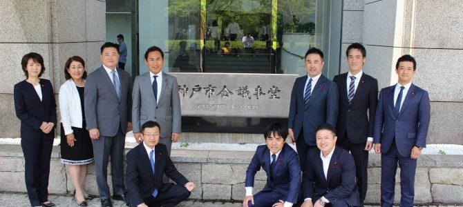 神戸市会2期目の任期が始動しました